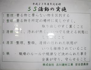 5S活動内容